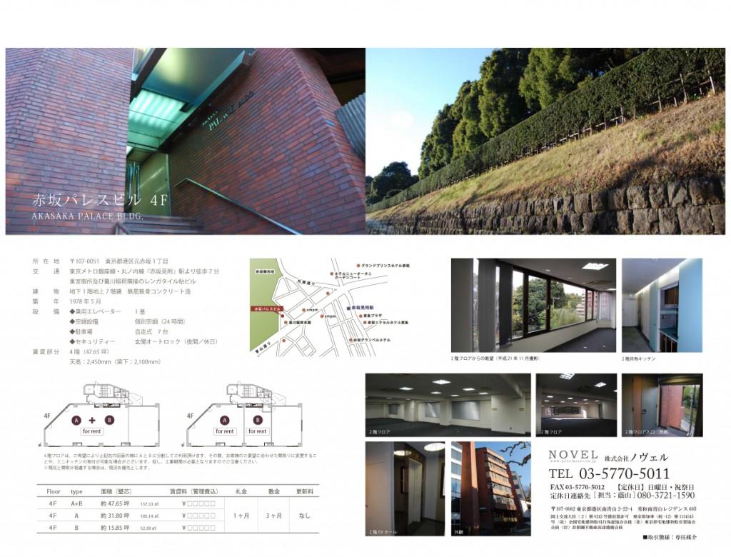赤坂パレスビル4F