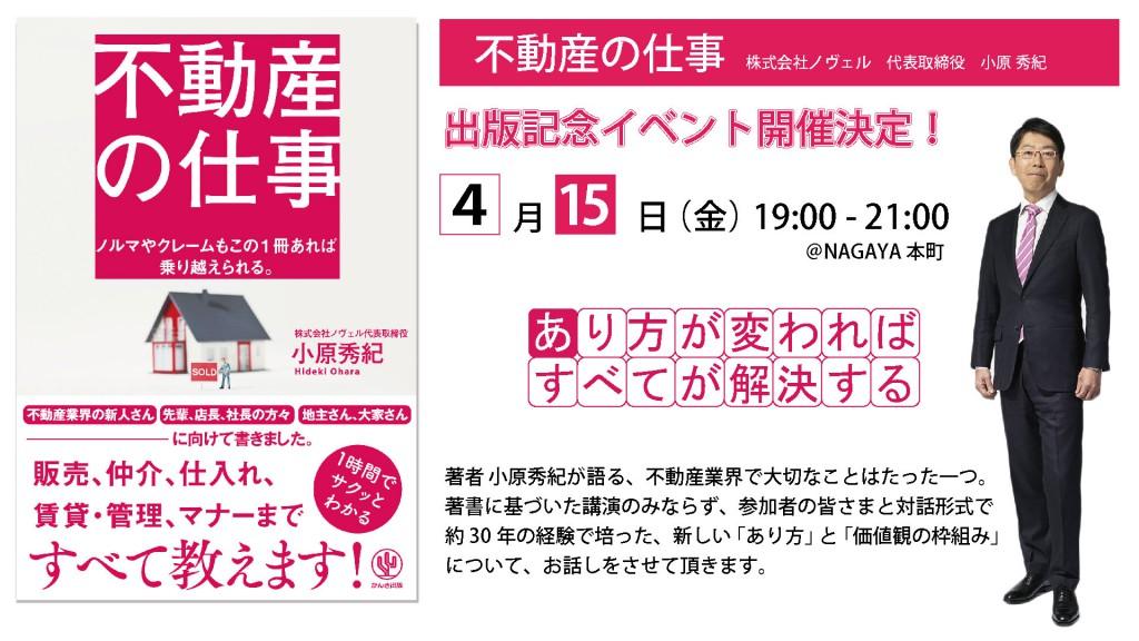 webイベント大阪