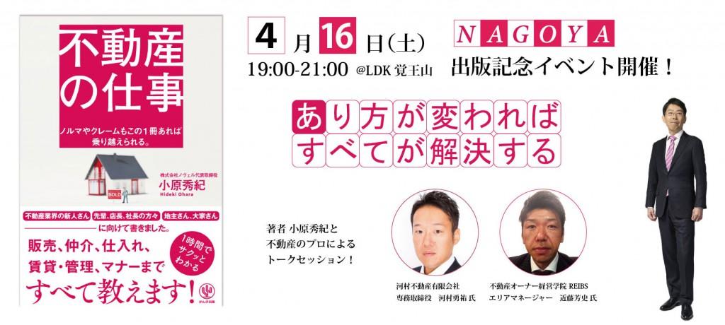 webイベント名古屋