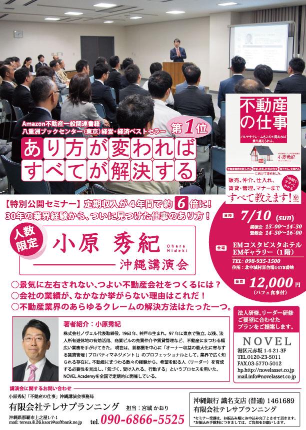 ちらし_event(沖縄)out