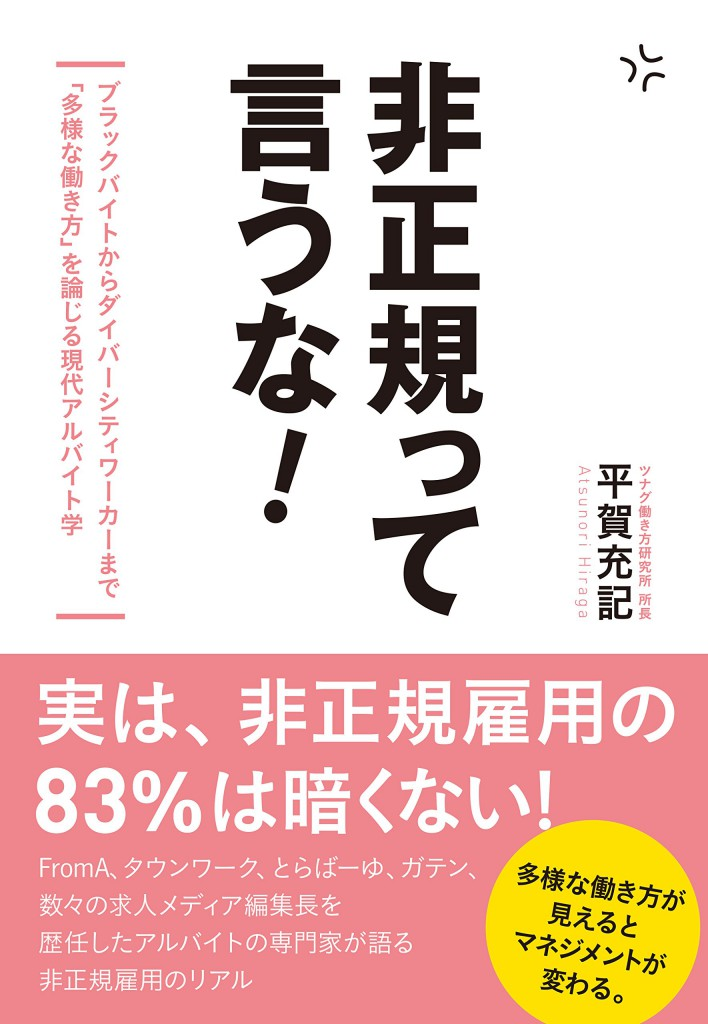 平賀さん本